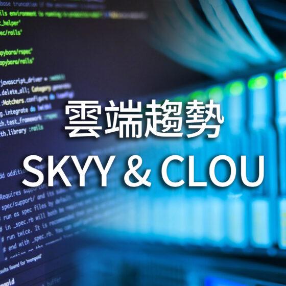 雲端是趨勢!產業有未來~雲端業務是什麼? SKYY——雲端運算ETF! 加碼介紹新登場的CLOU~