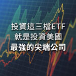 美股三大指數ETF~買了它們就是買了美國最強的尖端公司!DIA、QQQ、VOO