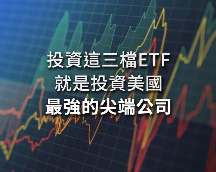 美股三大指數ETF~投資它們就是買了美國最強的尖端公司!DIA、QQQ、VOO