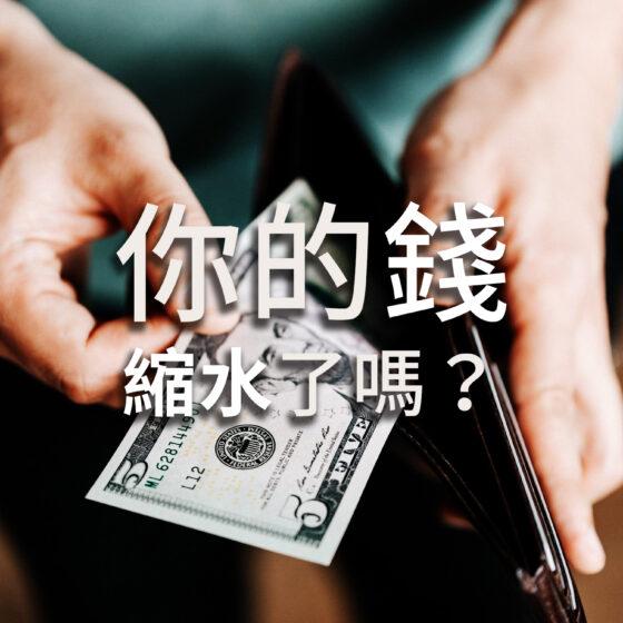 你的錢縮水了嗎?
