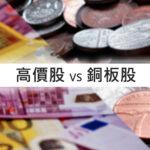 高價股VS銅板股——高價股太重拉不動?銅板股真的能以小搏大?
