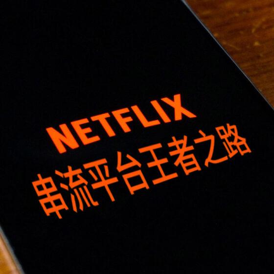 差點要被併購到走上串流平台王者之路——Netflix(NFLX)一樣是串流平台,為什麼Netflix能做得那麼好?