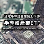 投資半導體產業的好選擇:富邦科技ETF(0052)和美股的半導體ETF(SMH)
