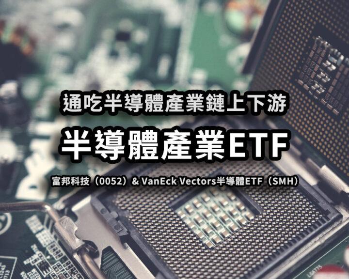 半導體產業ETF-富邦科技0052&美股SMH ETF