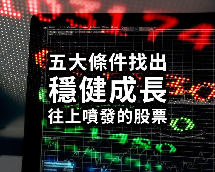 五大條件找出穩健成長往上噴發的股票