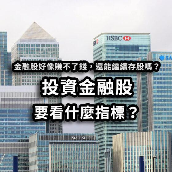 投資金融股要看什麼指標?