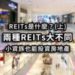 小資族也能投資房地產!(上)兩種REITs大不同~不動產投資信託REITs是什麼?
