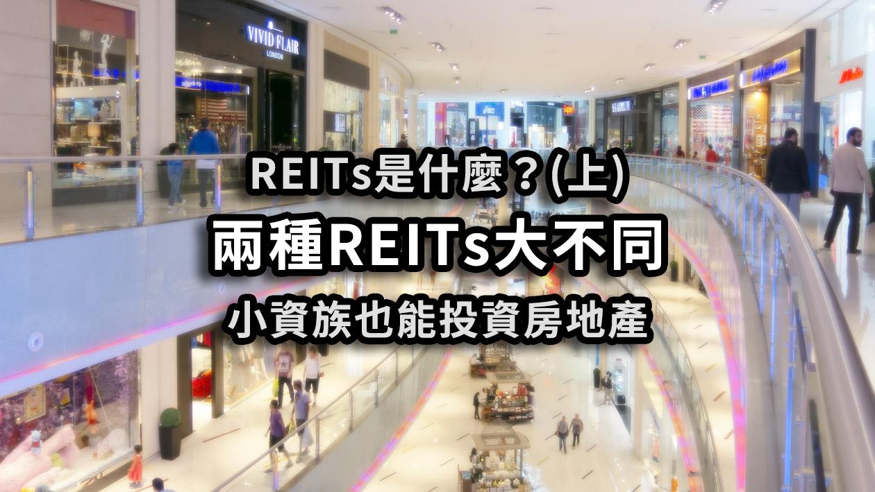 REITs是什麼? 兩種REITs大不同! 小資族也能投資房地產