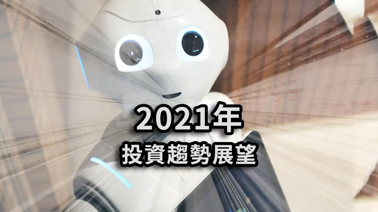 2021年投資趨勢展望