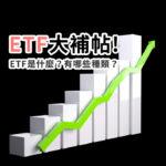 ETF是什麼?有哪些種類?ETF大補帖!