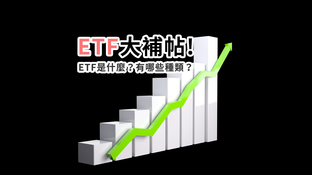 ETF是什麼? ETF有哪些種類?