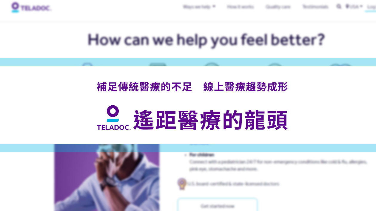 Teladoc遙距醫療的龍頭