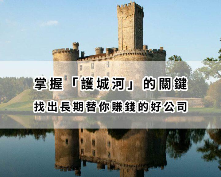 掌握護城河的關鍵
