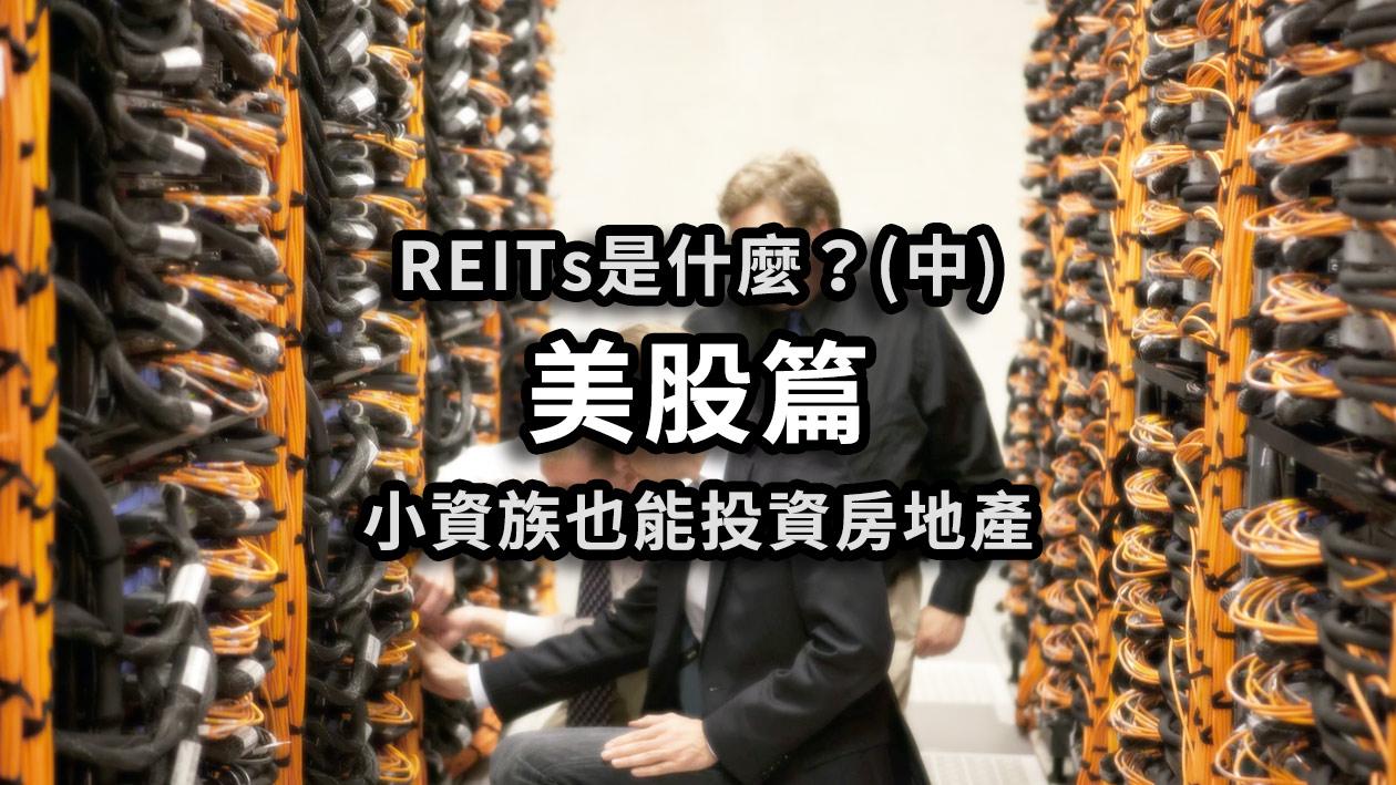 REITs是什麼? 小資族也能投資房地產(美股篇)