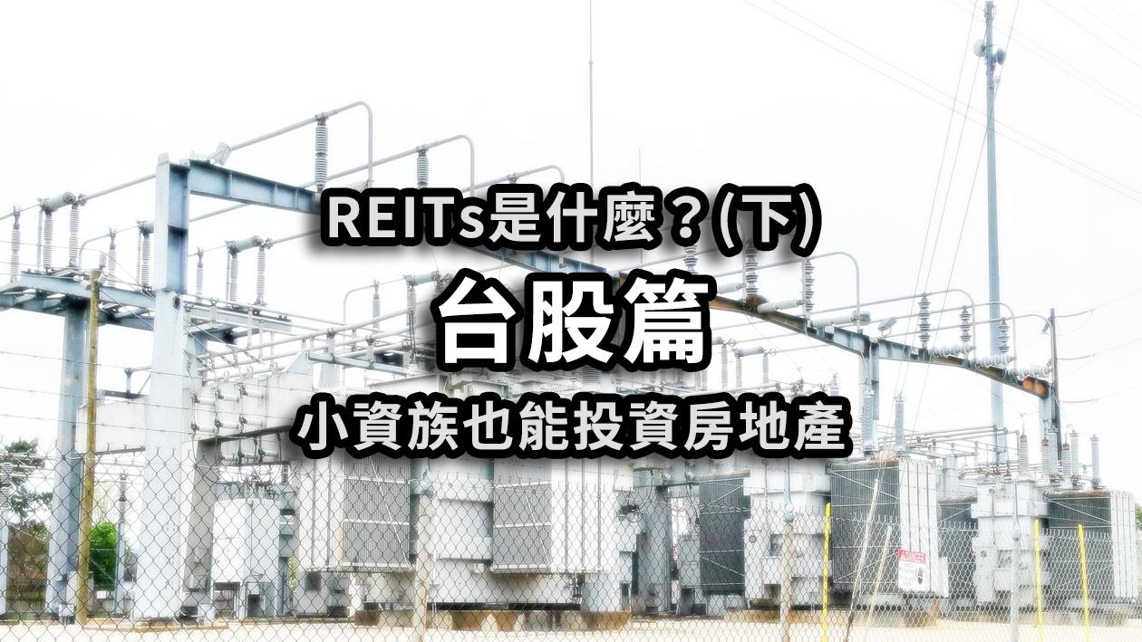 REITs是什麼? 小資族也能投資房地產(台股篇)