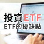 ETF 的優缺點?—投資ETF要怎麼選?(一)