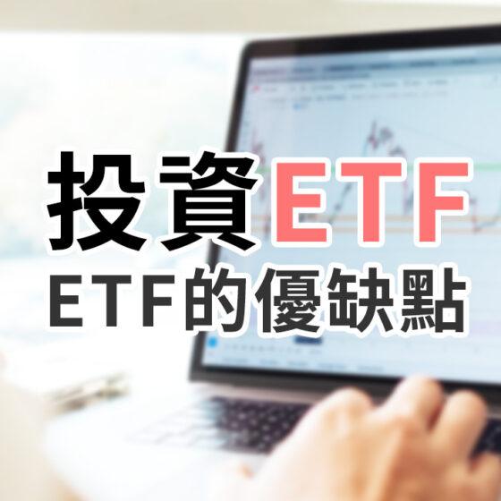 投資ETF要怎麼選? ETF的優缺點