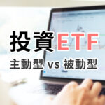 主動型VS被動型ETF—投資ETF要怎麼選?(二)