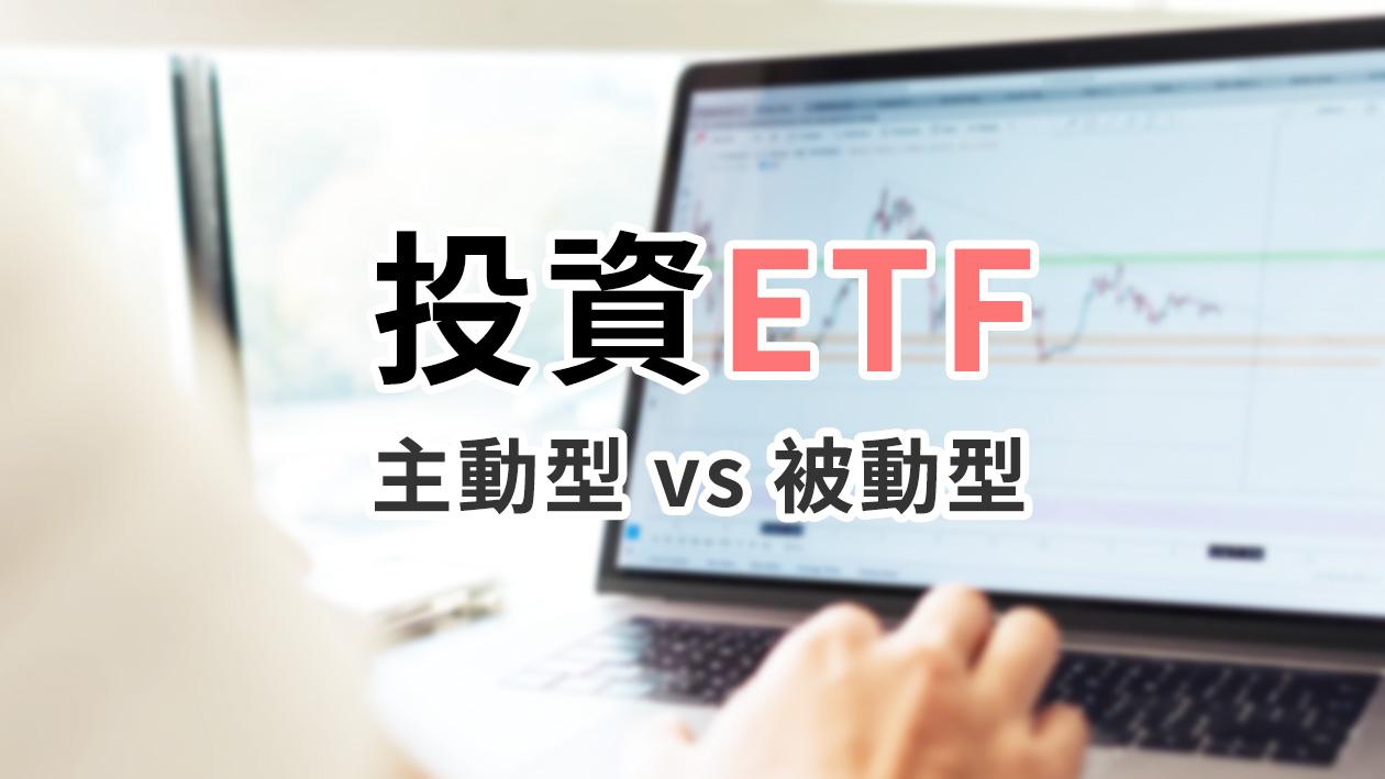投資ETF要怎麼選? 主動型ETF VS 被動型ETF