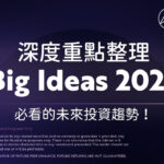 ARK 2021 Big Ideas報告 深度重點整理—必看的未來投資趨勢!