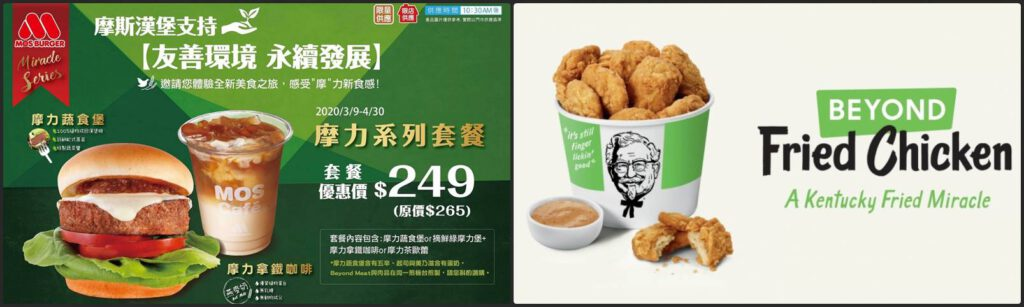 Beyond Meat與連鎖餐飲合作推出的產品,圖片分別擷取自Mos Burger與KFC官網。