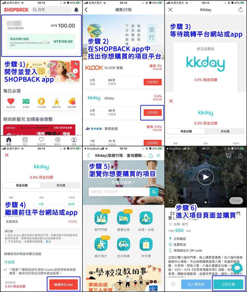 SHOPBACK手機app使用示範