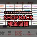更聰明地消費,善用優惠返現——SHOPBACK現金回饋!存錢從省錢開始(一)