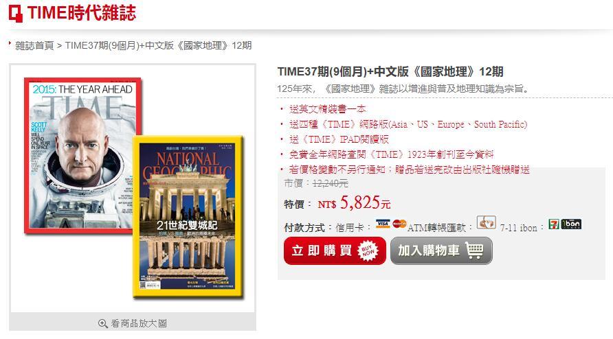 TIME37期(9個月)+中文版《國家地理》12期