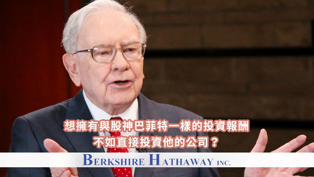 想擁有與股神巴菲特一樣的投資報酬 不如直接投資他的公司?