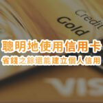 如何聰明地使用信用卡,幫你省錢之餘還能建立個人信用?