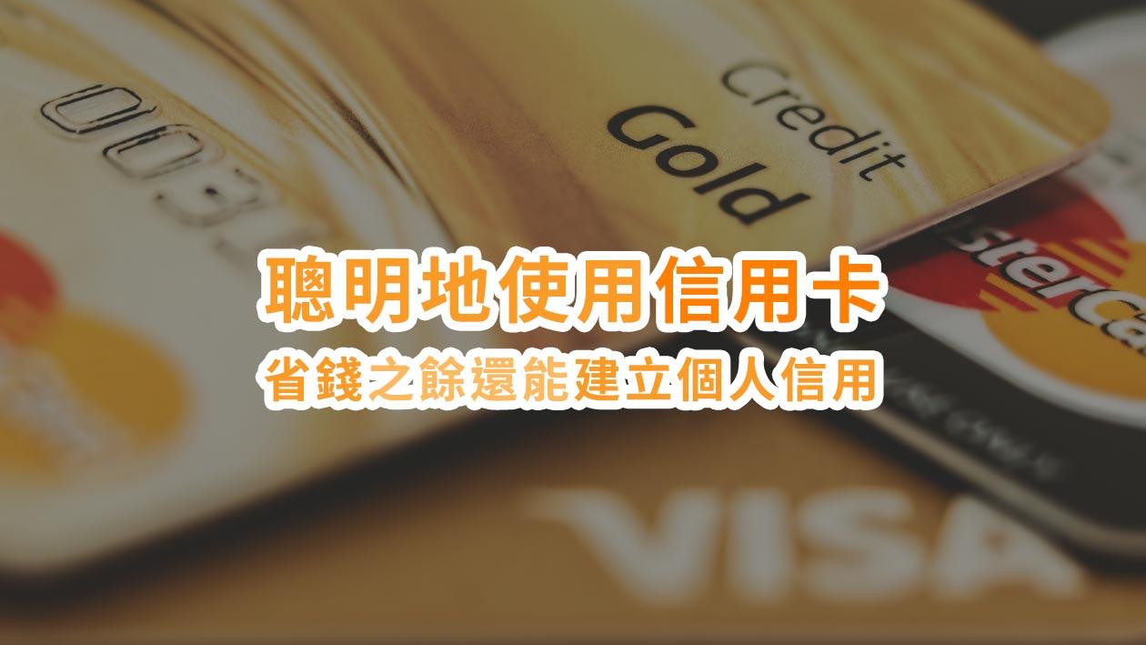 聰明地使用信用卡 省錢之餘還能建立個人信用