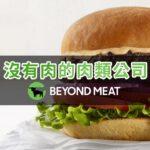 「沒有肉」的肉類公司——超越肉類的人造肉Beyond Meat(BYND)
