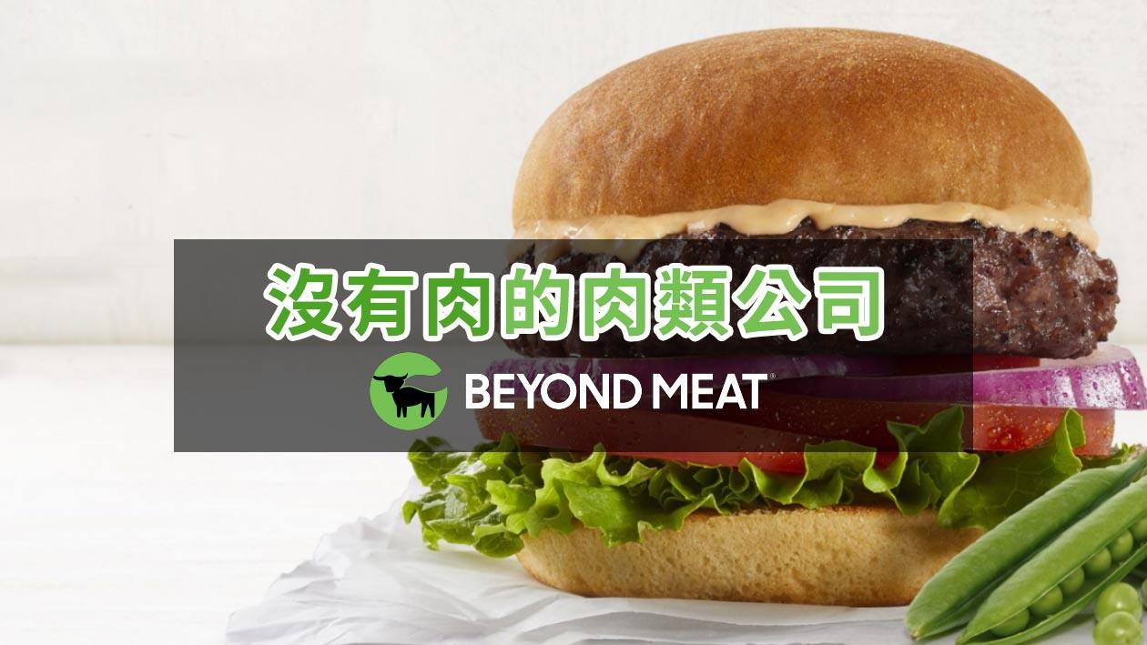 沒有肉的肉類公司