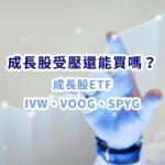 成長股受壓,現在還能買嗎?成長股ETF——IVW、VOOG、SPYG
