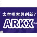 太空探索與創新?ARKX ETF一上市就萬眾矚目,到底有什麼特別?