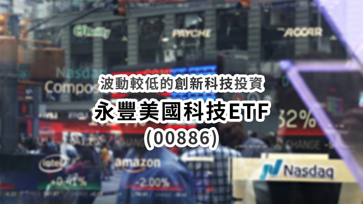 永豐美國科技ETF 00886