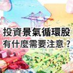 滿街都是鋼鐵人、航海王,投資景氣循環股時有什麼需要注意?
