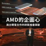 AMD的企圖心與台積電合作的封裝堆疊突破
