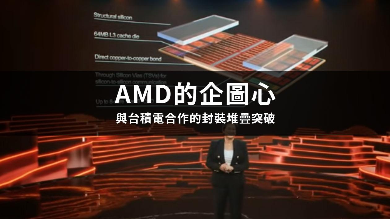 AMD的企圖心,與台積電合作的封裝堆疊技術突破