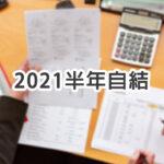 2021我的半年自結+年初說的投資趨勢展望有改變嗎?