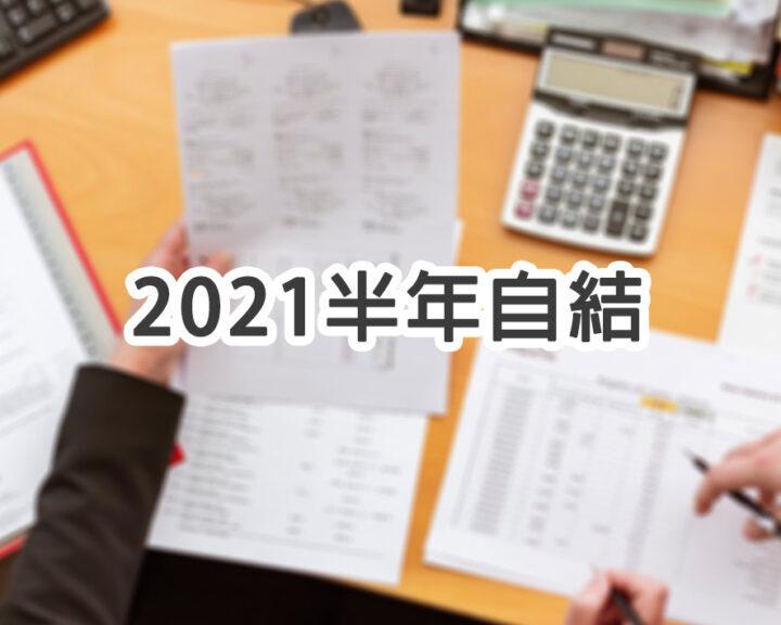 2021半年自結
