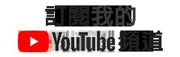 訂閱我的Youtube頻道