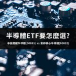 半導體產業ETF要怎麼選?中信關鍵半導體(00891)VS富邦核心半導體(00892)