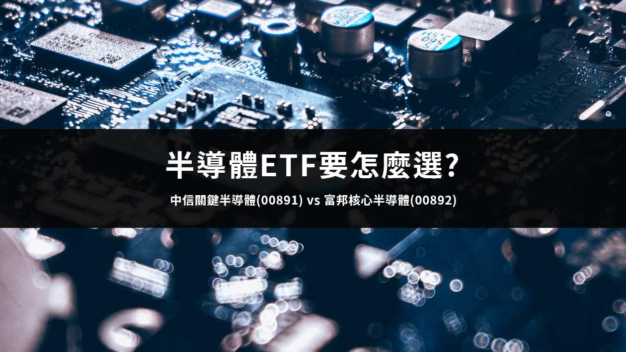 半導體ETF要怎麼選?