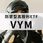 可作為長線核心持股的防禦型高股利ETF—VYM