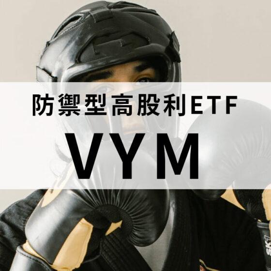 防禦型高股利ETF—VYM