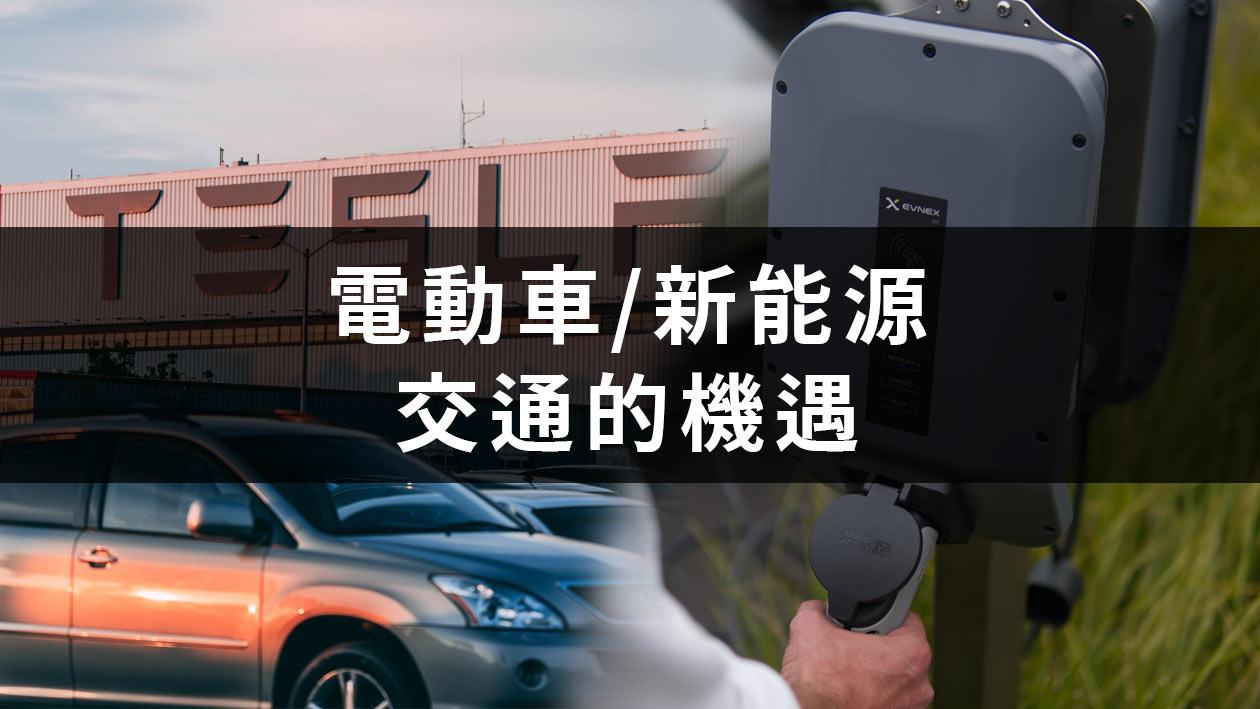 電動車/新能源交通工具產業的機遇