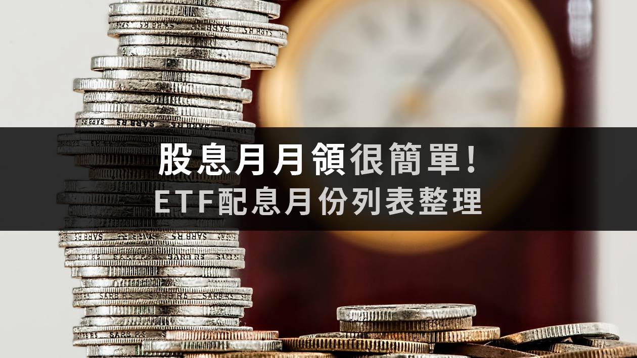 股息月月領很簡單!ETF配息月份列表整理