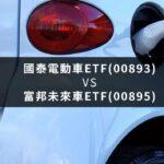 國泰電動車ETF(00893)與富邦未來車ETF(00895)有什麼差別?投資電動車該怎麼選?