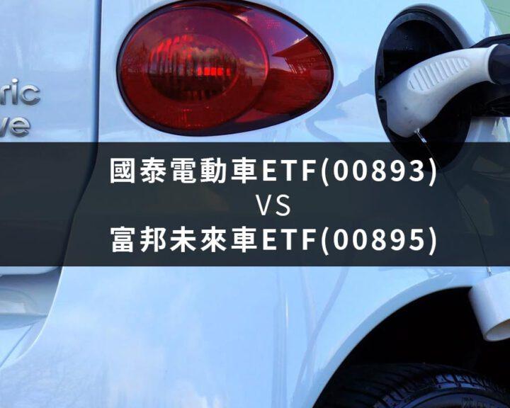 國泰電動車ETF(00893)與富邦未來車ETF(00895)有什麼差別?